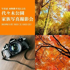 毎年恒例「代々木公園 家族写真撮影会」11月開催決定!