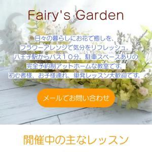 Fairy's Gardenの新しいサイトがOPENしました!!