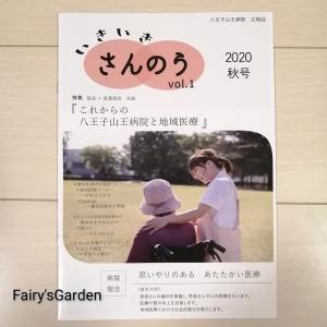 『八王子山王病院』様の広報誌に掲載頂きました!!