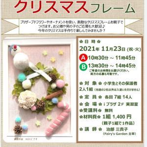 明後日23日締め切りです!稲城市親子で作るクリスマスフレーム