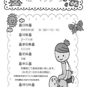 【9月より再開】春日井市にてベビーマッサージイベントを開催します|グルッポふじとう児童館にて