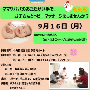 豊田市中央図書館で「親子のふれあいマッサージと絵本の読み聞かせ」のご案内☆パパと一緒に参加OK♡