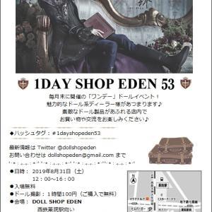 8/31 1dayshopeden53 開催情報♬