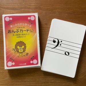 8月 音符カード