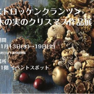 お知らせ*11/13-19ジェイアール名古屋タカシマヤ11階