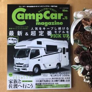 「キャンプカーマガジン」掲載されました