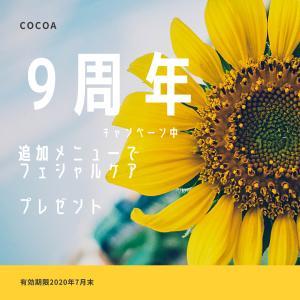 COCOA9周年記念