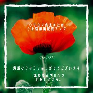 【クチコミ】2020年7月
