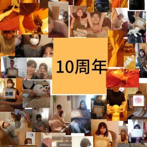 【10周年 】生徒様へ