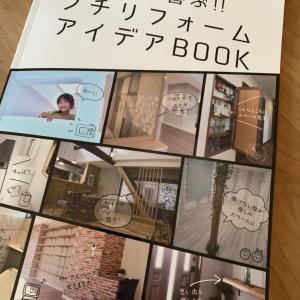 「プチリフォームアイデアBOOK」本になりました!