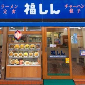 餃子100円の日  福しん