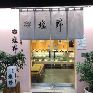 赤坂 塩野で季節の干菓子と御赤飯予約