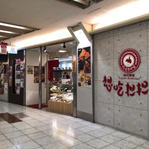 名古屋女一人旅2日目 辣油ダクダク対決