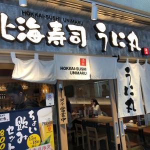 新宿ランチ  北海寿司 うに丸