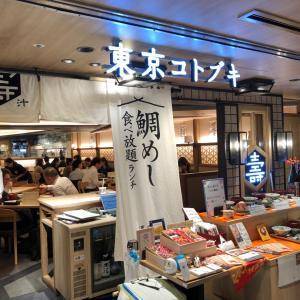 東京駅で鯛めし食べ放題  東京コトブキ