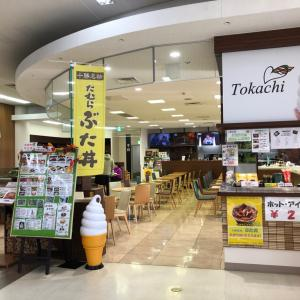 北海道女一人旅 2日目 とかち帯広空港