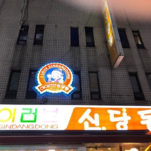 ソウル女一人旅  1日目後半 トッポギタウン