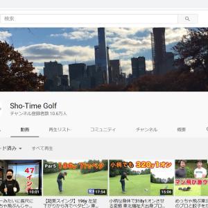 ゴルフ系YouTube