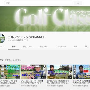ゴルフクラシック