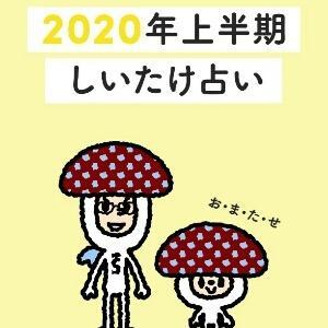 2020年が楽しみ
