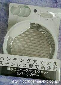 viva!セリア【001】排水口カバーステンレスネット