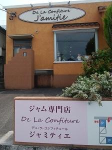 De La Confiture J'amitie@名古屋市緑区