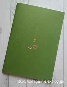 セリアの甘味シリーズのノートで始めました