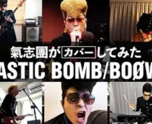 【氣志團がカバーしてみた】PLASTIC BOMB / BOØWY