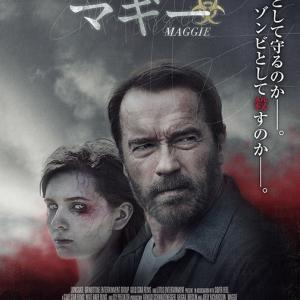 マギー (2015) ~ 洋画 ホラー・スリラー・ドラマ ~