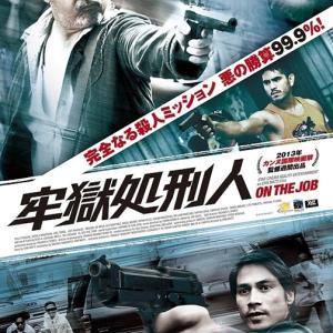 牢獄処刑人 (2013) ~ 洋画 クライム・サスペンス・アクション ~