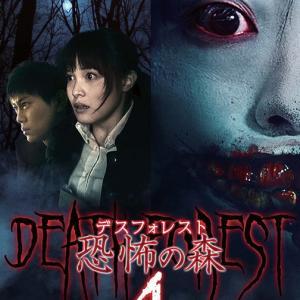 デスフォレスト 恐怖の森4 (2016) ~ 邦画 ホラー ~