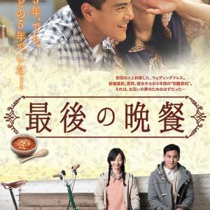 最後の晩餐 (2013) ~ 中国映画 ロマンス・コメディ・ドラマ ~