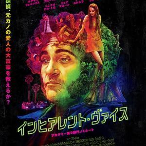 インヒアレント・ヴァイス (2014) ~ 洋画 クライム・サスペンス・コメディ ~
