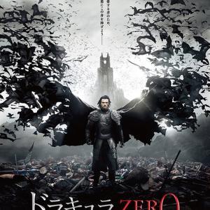 ドラキュラZERO (2014) ~ 洋画 ファンタジー・アクション・ホラー ~