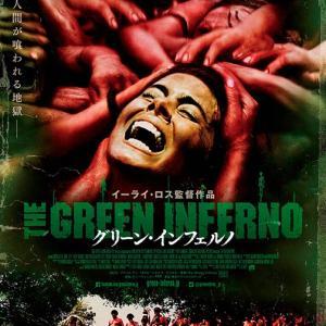 グリーン・インフェルノ (2013) ~ 洋画 ホラー ~
