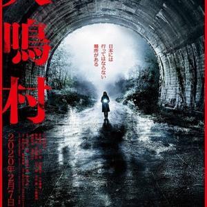犬鳴村 (2019) ~ 邦画 サスペンス・ホラー ~
