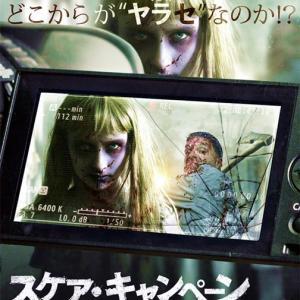 スケア・キャンペーン (2016) ~ 洋画 クライム・スリラー・ホラー ~