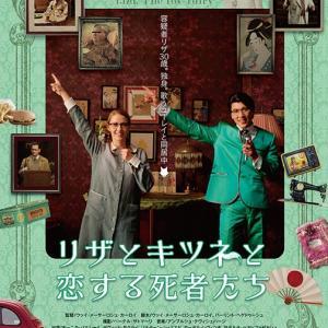 リザとキツネと恋する死者たち (2014) ~ 洋画 ファンタジー・ロマンス・コメディ ~