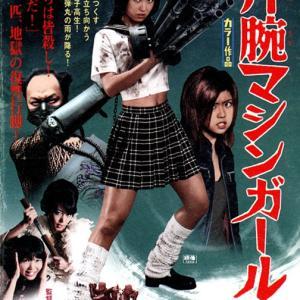 片腕マシンガール (2007) ~ 邦画 アクション・コメディ・ホラー ~