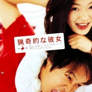 猟奇的な彼女 (2001) ~ 韓国映画 ロマンス・コメディ ~