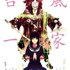 台風一家 (2010) ~ 邦画 ドラマ ~