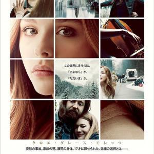 イフ・アイ・ステイ 愛が還る場所 (2014) ~ 洋画 青春・ファンタジー・ドラマ ~