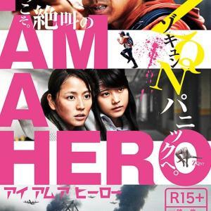 アイアムアヒーロー (2015) ~ 邦画 サスペンス・アクション・ホラー ~