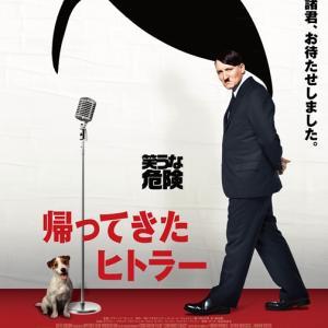 帰ってきたヒトラー (2015) ~ 洋画 ファンタジー・コメディ・ドラマ ~