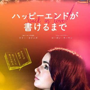 ハッピーエンドが書けるまで (2012) ~ 洋画 ロマンス・コメディ・ドラマ ~