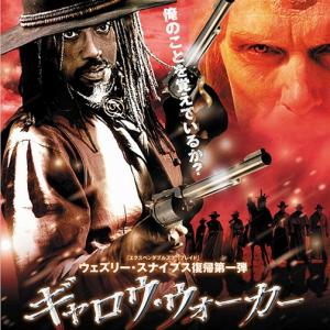 ギャロウ・ウォーカー 煉獄の処刑人 (2012) ~ 洋画 バイオレンス・ウエスタン・ホラー・アクション ~
