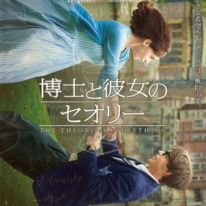 博士と彼女のセオリー (2014) ~ 洋画 伝記・ロマンス・ドラマ ~