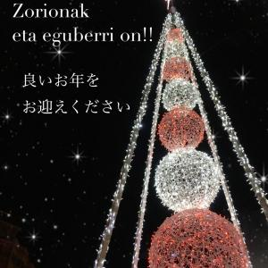 Zorionak! バスクのクリスマス