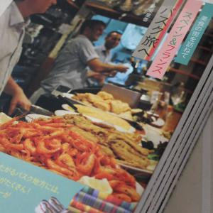 増刷されました!美食の街を訪ねて スペイン&フランス バスク旅へ