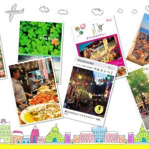 美食の街を訪ねて スペイン&フランス バスク旅へ 電子書籍